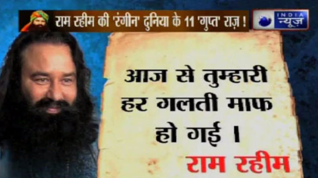 Girls used to make Excuses of their Periods to avoid their rape by Ram rahim