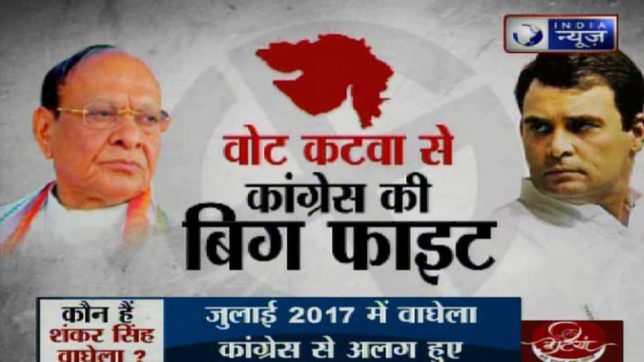 How to avoid Congress Shankar Singh Vaghela in Gujarat election