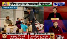 New political war emerges within Samajwadi Party in india news show Jana Gana Mana