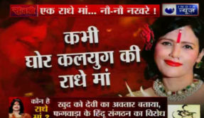 Radhe Maa will pretend to believe in the name of faith
