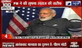 PM Modi appreciate sushma swaraj and external affairs ministry in america