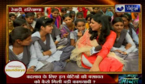 India News show Betiyaan on Brave school girls of Rewari