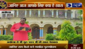 guru parv show on lord shree ram and about his life