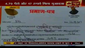 farmer received a compensation of 4 paisa from the mp government