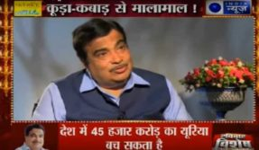 Nitin Gdkari said urea worth rupees 45 thousand crore can be made by human urine