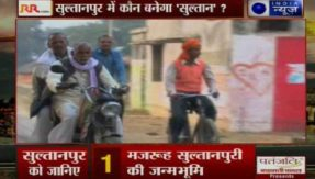 ground report from sultanpur for up election 2017