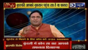 gurumantra-show-on-how-jupiter-planet-help-you-to-get-success-in-Business