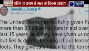 Pakistan-has-protested-on-the-military-aid-to-US-President-Donald-Trump