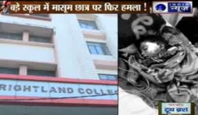 girl-student-attacks-on-7-year-old-junior-with-knife-in-pvt-school-victim-admitted-in-hospital-at-lucknow