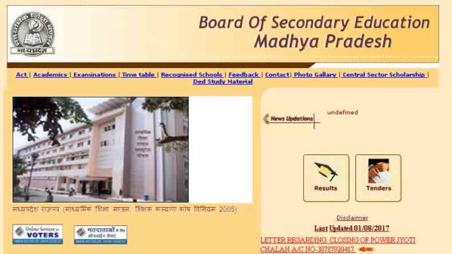 MPBSE, MPBSE result, MPBSE 10th supplementary result 2017, MPBSE 10th result 2017, MPBSE result 2017, www.mpbse.nic.in, mp board 10th result 2017, mp board result 2017, mp board supplementary result, Education news