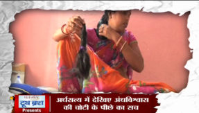 India News show Ardhsatya on Mysterious braid chopping case