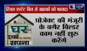 India News show ghar ek sapna on real estate bills