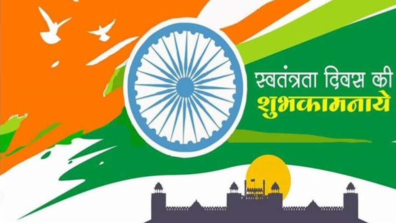 Happy-independance-day-2018