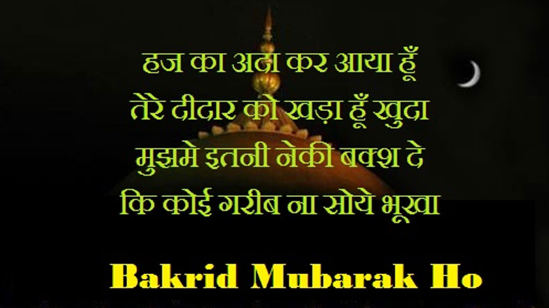 Happy Bakra Eid Mubarak messages and wishes in Hindi for