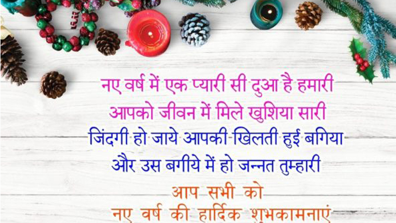 Best New Year 2019 Quotes Hindi