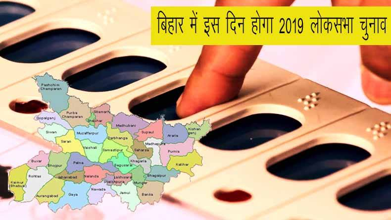 Lok Sabha Elections 2019 Bihar Seats Voting Results Date Notification, nomination results date schedule