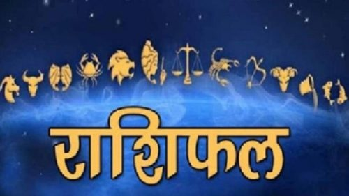 Horoscope Today Wednesday 24 July 2019 in Hindi: hindi astrology prediction of aries taurus gemini cancer leo virgo libra scorpio sagittarius capricorn aquarius pisces