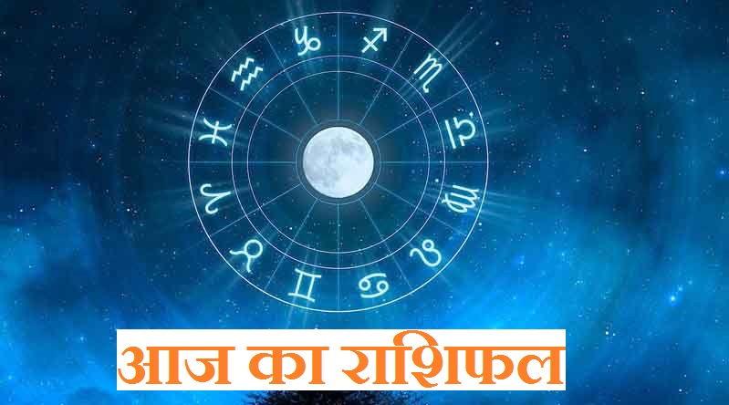 Aaj Ka Rashifal In Hindi 13 May 2019