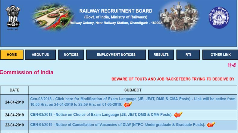 RRB ALP Technician CBT 2 Revised Result 2019
