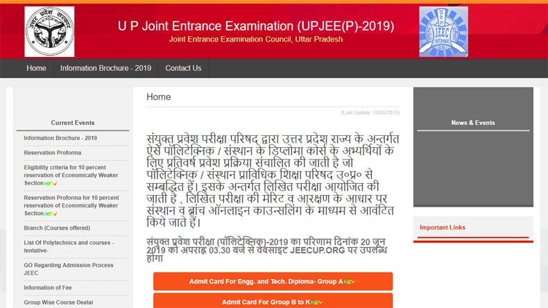 JEECUP UP Polytechnic Result 2019