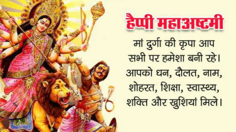 HAPPY DURGA ASHTAMI WISHES