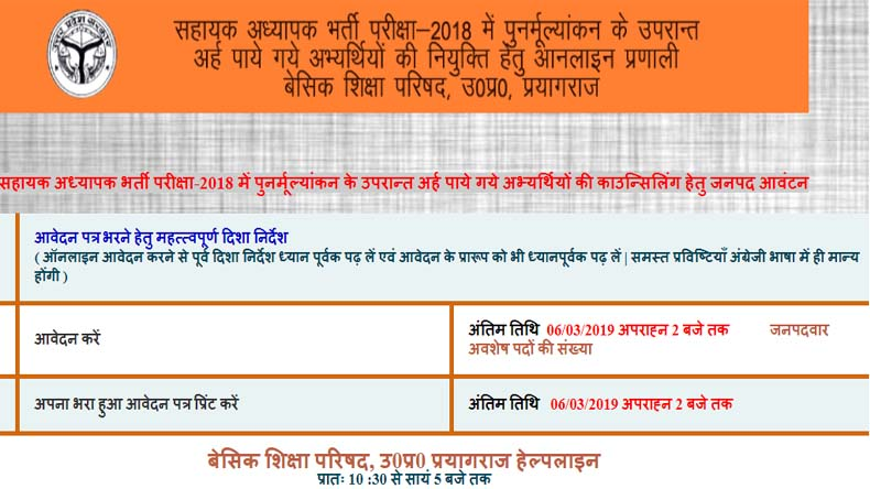 UPTET 2019 Notification