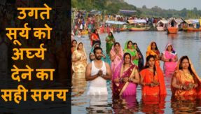 Chhath Puja 2019 Arghya Sunrise Timing