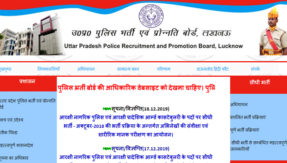 UP Police Constable DV, PST Admit Card
