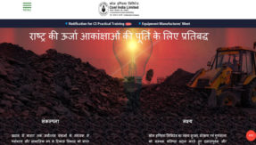 CIL MT Admit  Card 2020 Released
