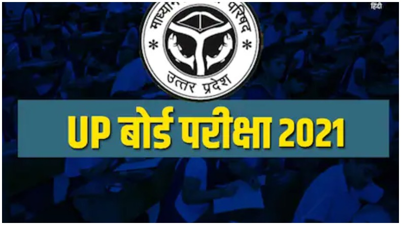 UP Board Exam Cancelled